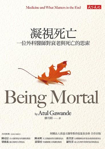 凝視死亡  Being Mortal