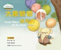 大象爺爺送來的禮物  Grandpa Elephant with His Colorful Balloons