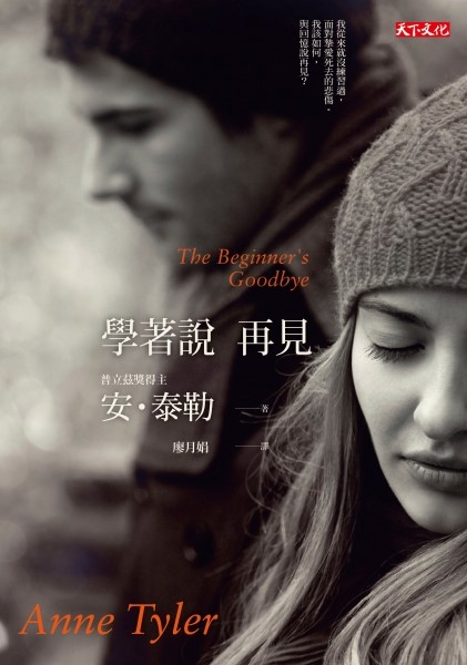學著說再見  The Beginner's Goodbye