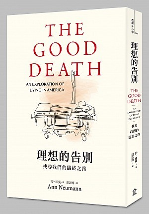 理想的告別  The Good Death